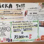 『PICKA 新聞 7月号☆』