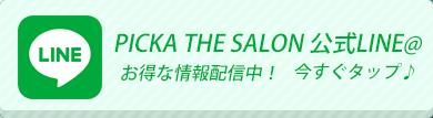PICKA THE SALON 公式LINE@