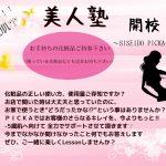 ☆美人塾☆開校致します!!