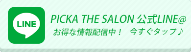PICKA THE SALON 公式LINE@
