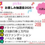 12/2から12/18までのお得なキャンペーン☆